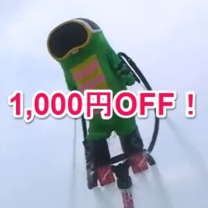flyboard-gachapin-thum