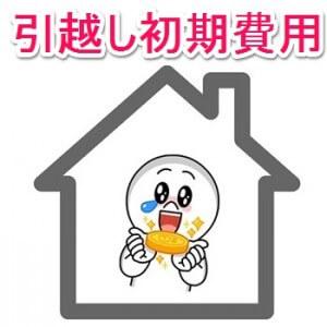 hikkoshi-yasuku-thum