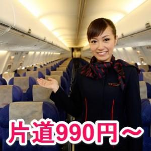 hkexpress-990yensale-thum