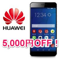 honor6plus-5000off-thum