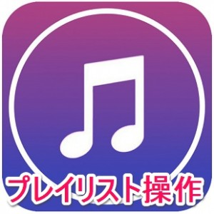 ios-playlist-icon-thum
