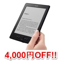 kindle-paperwhite-4000yen-off-thum