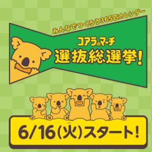 koala-no-march-sousenkyo2015-thum