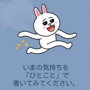 line-hitokoto-thum