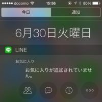 line-iphone-tsuchi-widget-thum