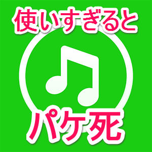 line-music-pake