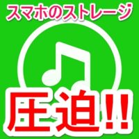 linemusic-storage-appaku-thum