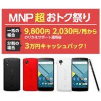 mnp-nexus5
