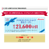 ols-coupon-mnp-20000