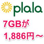 plala-mobile-lte