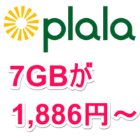 plala-mobile-lte