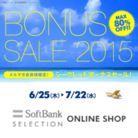 softbank-selection-bigsale-2015-thum