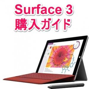 surface3-lte-kounyu-thum