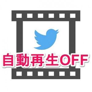 twitter-douga-jidousaisei-off-thum