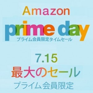 amazon-primeday-20150715-thum