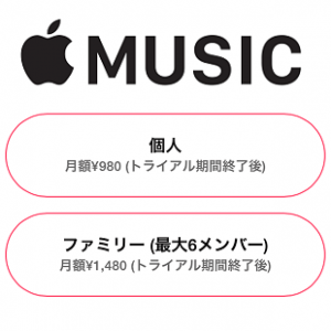 applemusic-kakaku-thum