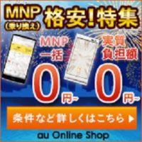 au-onlineshop_kakuyasu_mnp