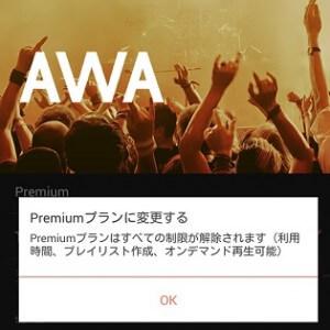awa-ryoukin-plan-thum