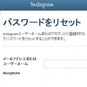 instagram-password-wasureta-tum