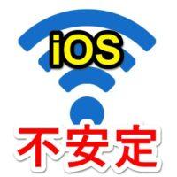 ios8-wifi-huryo-thum