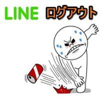 line-logout-thum