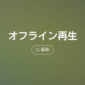 line-music-v11-offline-thum