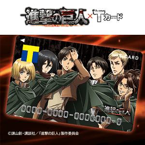 shingeki-tcard