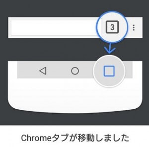 sp-chrome-tab-tougou-thum