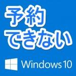 windows10-yoyaku-thum