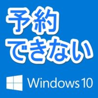 windows10-yoyaku-thum