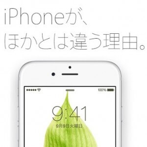 apple-official-iphone-tigai-thum