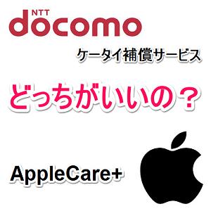 補償 サービス ケータイ ドコモ 【ドコモ】機種変更はケータイ補償サービスのリフレッシュ品を使おう!