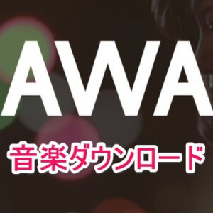 awa-download-thum