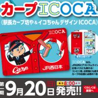 carp-icoca