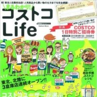 costco-life-201508-thum