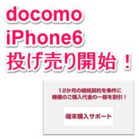 docomo-iphone6-nageuri