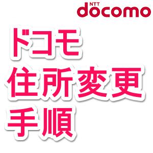 docomo-jyuusho