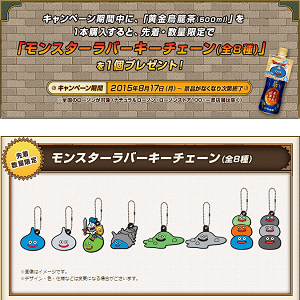 dragonquest-rubber-key-chain