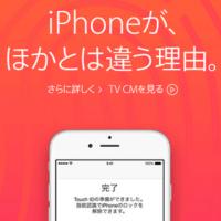 iphone-rakusatsusouba