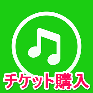 line-music-ticket-thum