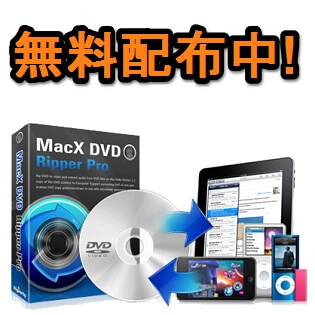 【期間&数量限定】MacでDVDを操作できる『MacX DVD Ripper Pro』を ...