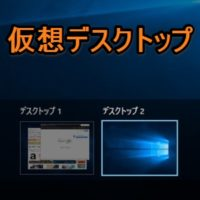windows10-kasou-desktop-thum