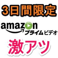 amazon-video-gekiatsu-thum