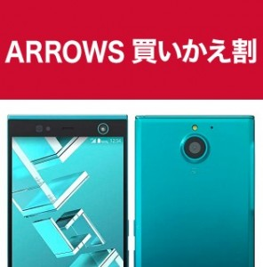 arrows-kaikaewari-thum
