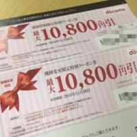 docomo-coupon-icon