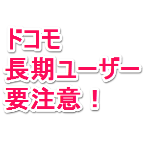 docomo-cyouki