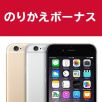 docomo-iphone6-nageuri-201509-thum