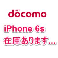 docomo-iphone6s-zaiko