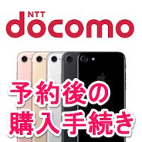 docomo-iphone7-yoyaku-mail-kounyuutetsuduki