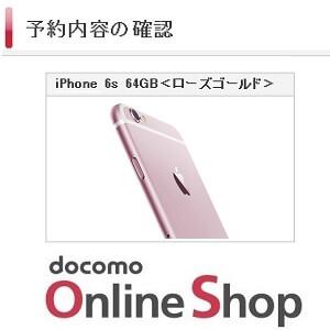 docomo-onlineshop-yoyaku-check-thum